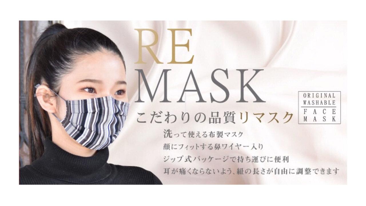好みが見つかる20種展開。人にも環境にもやさしい布製マスク
