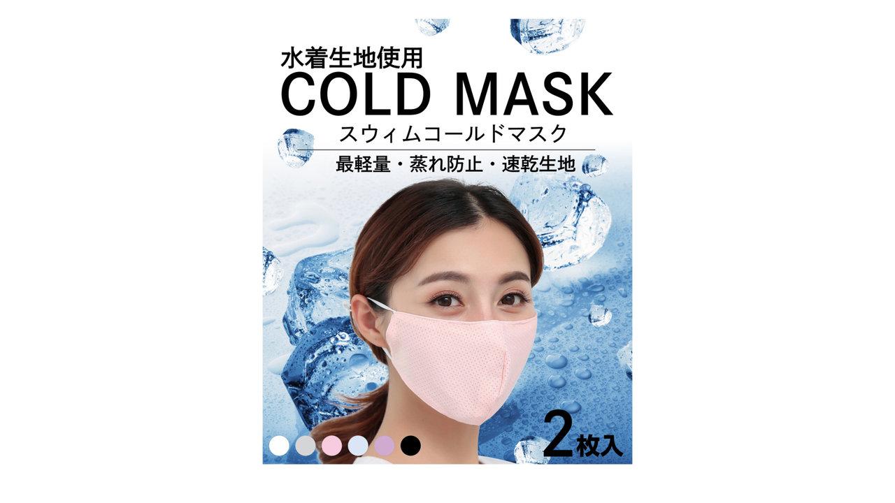 メッシュ水着素材の夏用マスクが登場!
