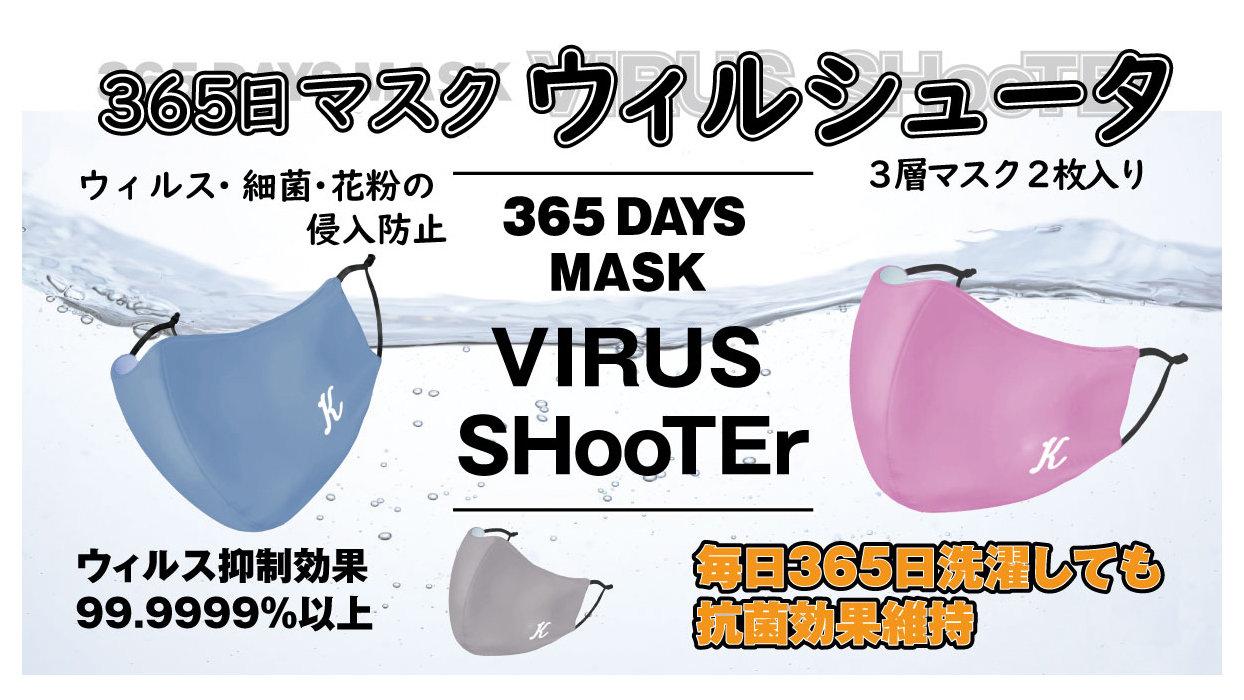 日本製の365回洗える抗菌マスク