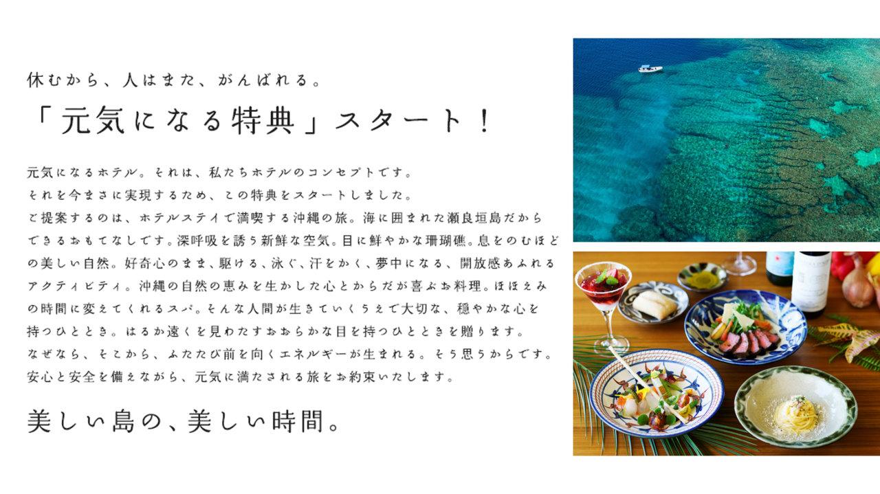 ハイアット リージェンシー 瀬良垣アイランド 沖縄、レストランやアクティビティが25%オフ!