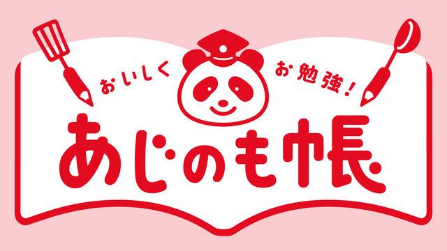 親子で楽しく勉強タイム!味の素がオリジナル漢字ドリル「あじのも帳」を公開