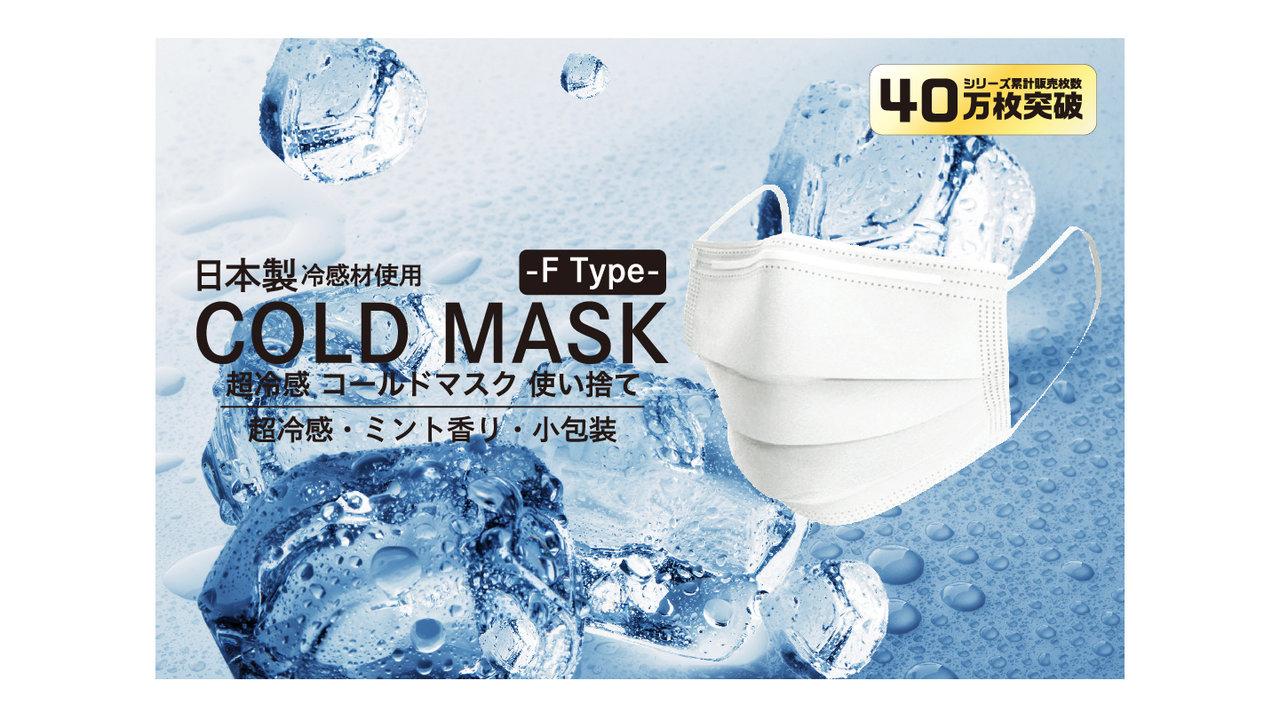 20枚、980円の冷感不織布マスクが登場!ミントの香りで着用時の不快感とさよなら!