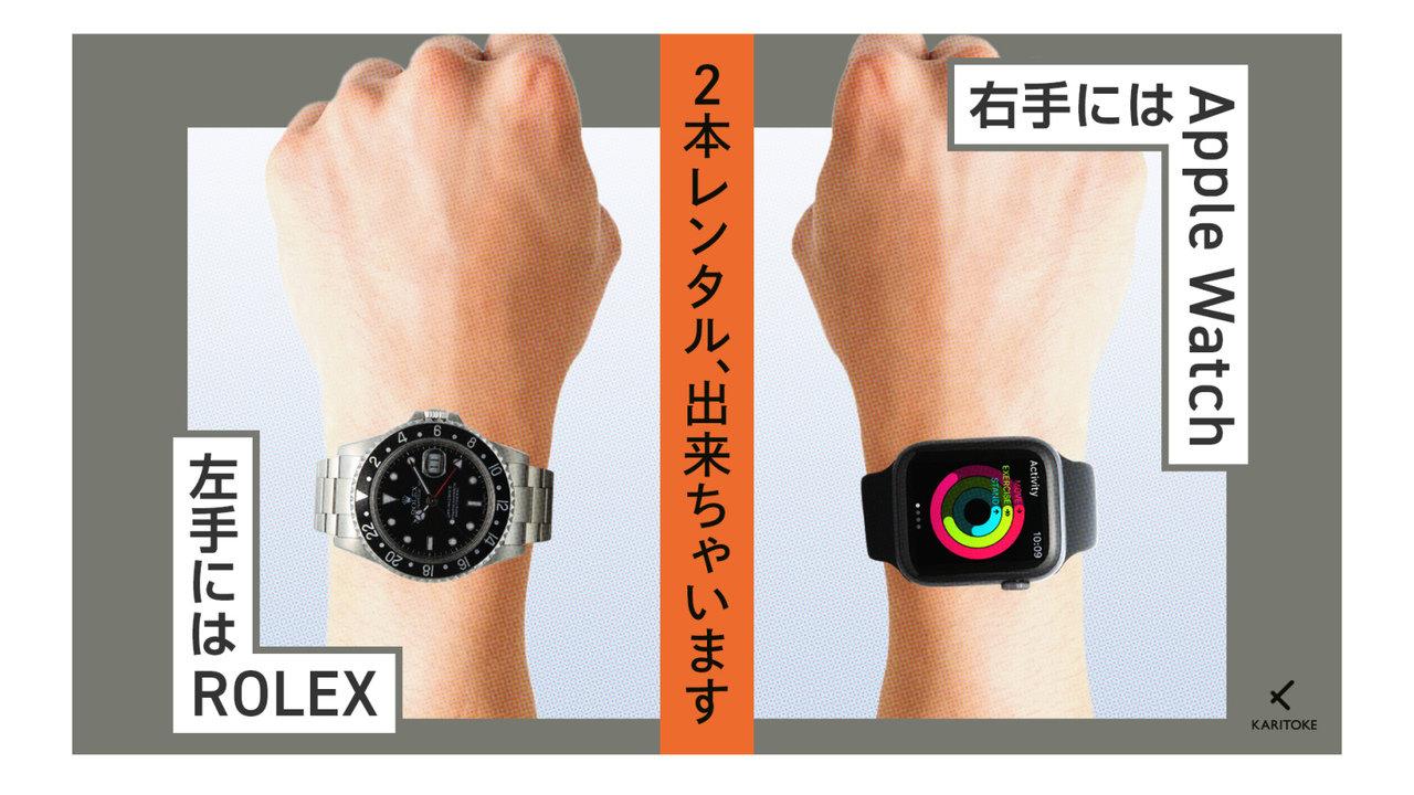 ロレックス、オメガ、IWCも!ブランド時計レンタルサービスが2本同時レンタルを開始