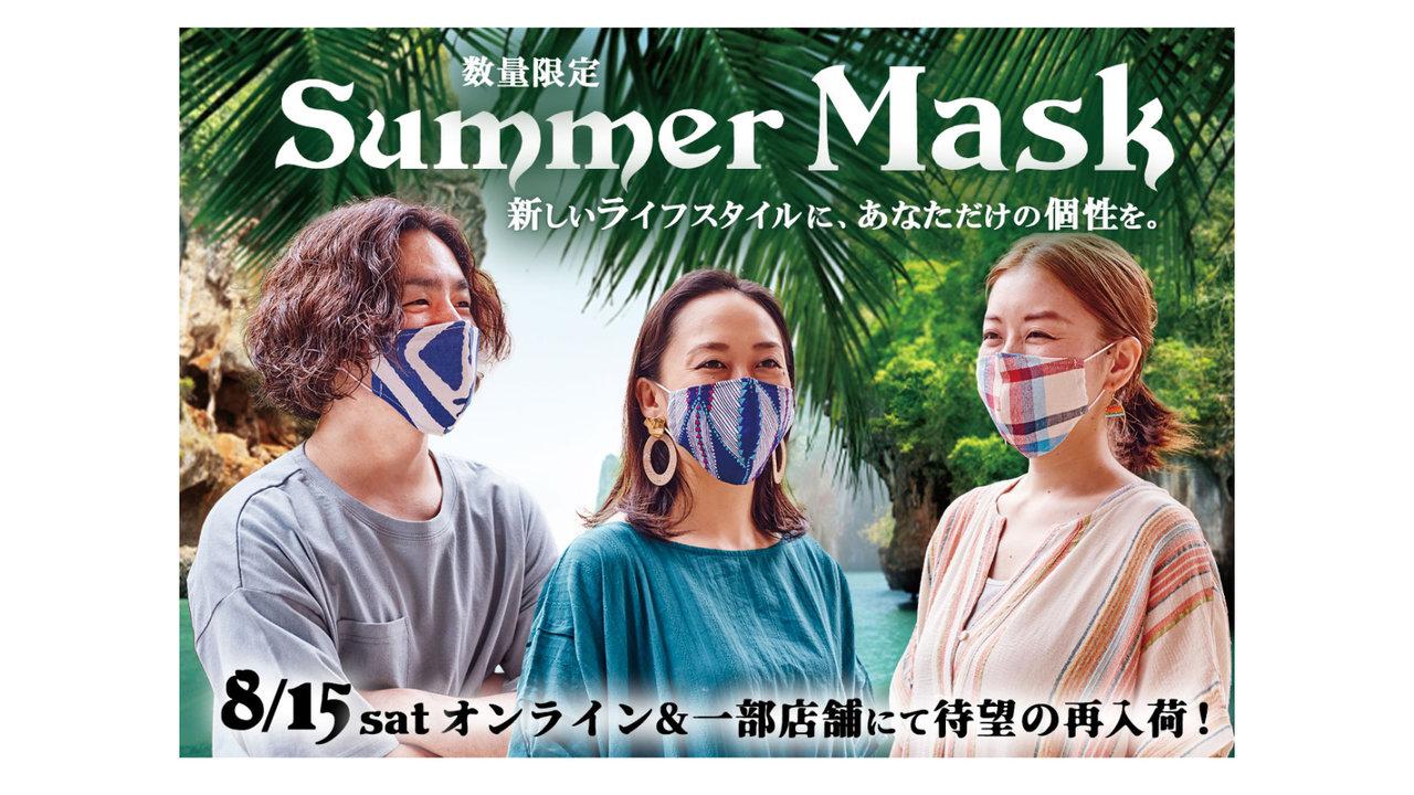 1枚、1320円のデザイン夏マスクが登場!通気性抜群&保冷剤を入れられるポケット付き