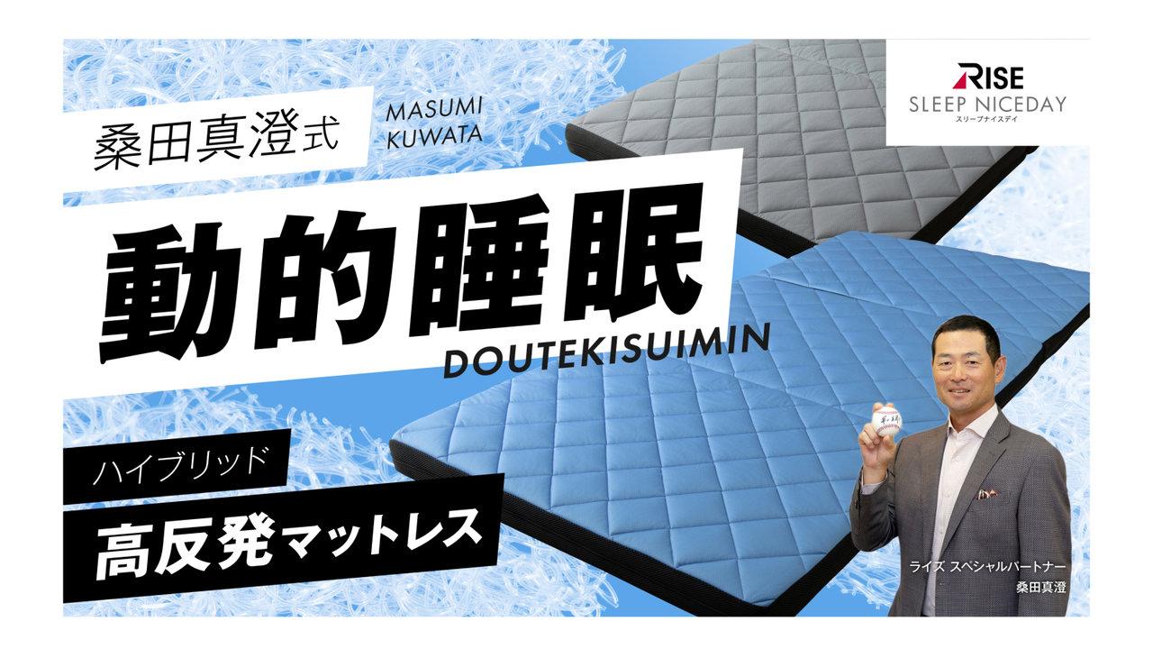 桑田真澄氏と開発した高反発マットレスで朝までぐっすり。上質な睡眠を手に入れよう!