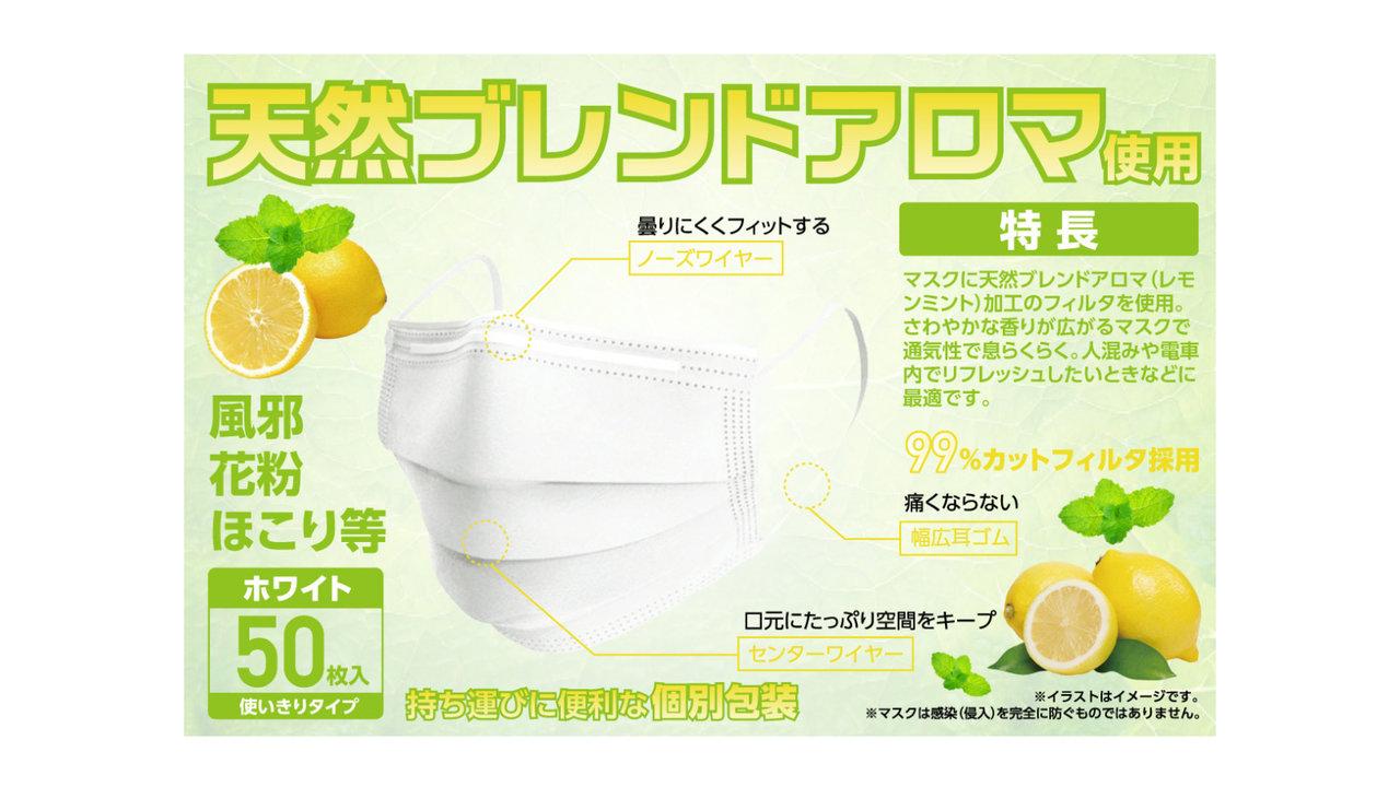 50枚、1800円のレモンの香り付き不織布マスクが登場!リフレッシュ効果や集中力アップ効果も◎