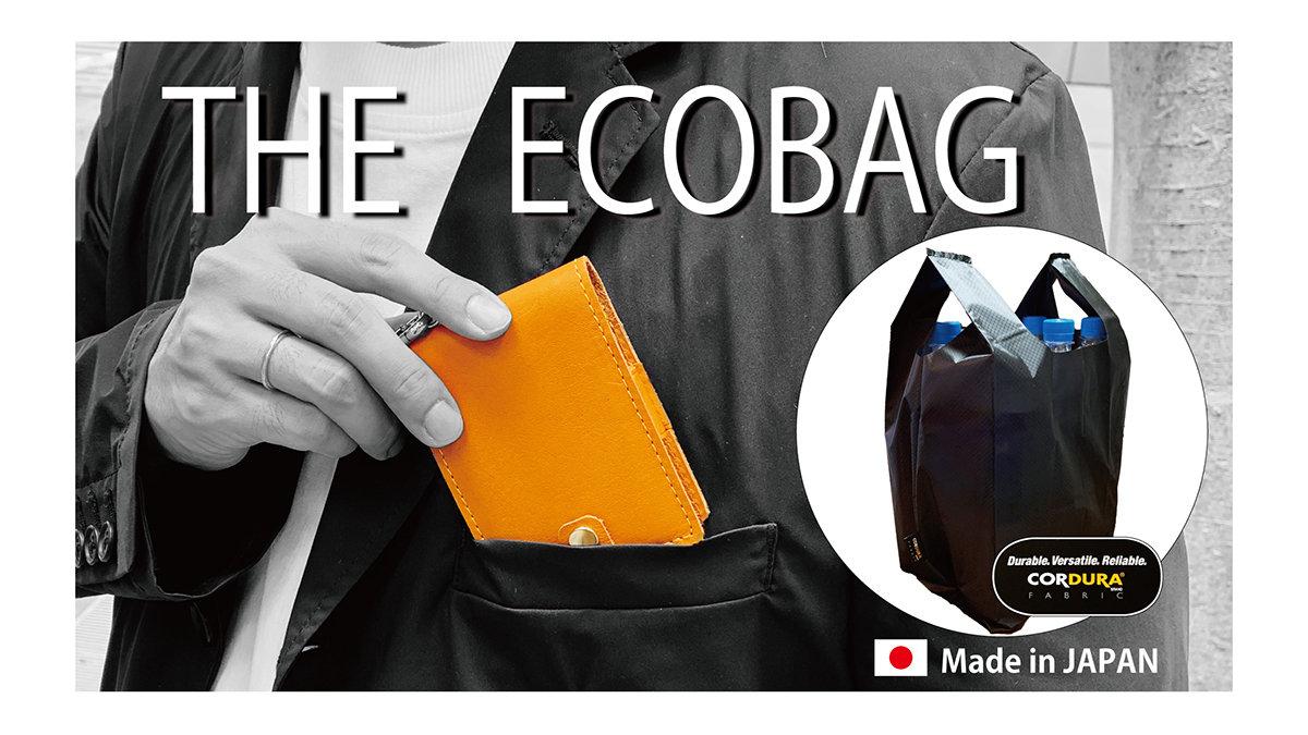 うっかり忘れを防止する軽量&コンパクト設計!財布にもなる本革ケース付き超撥水エコバッグ