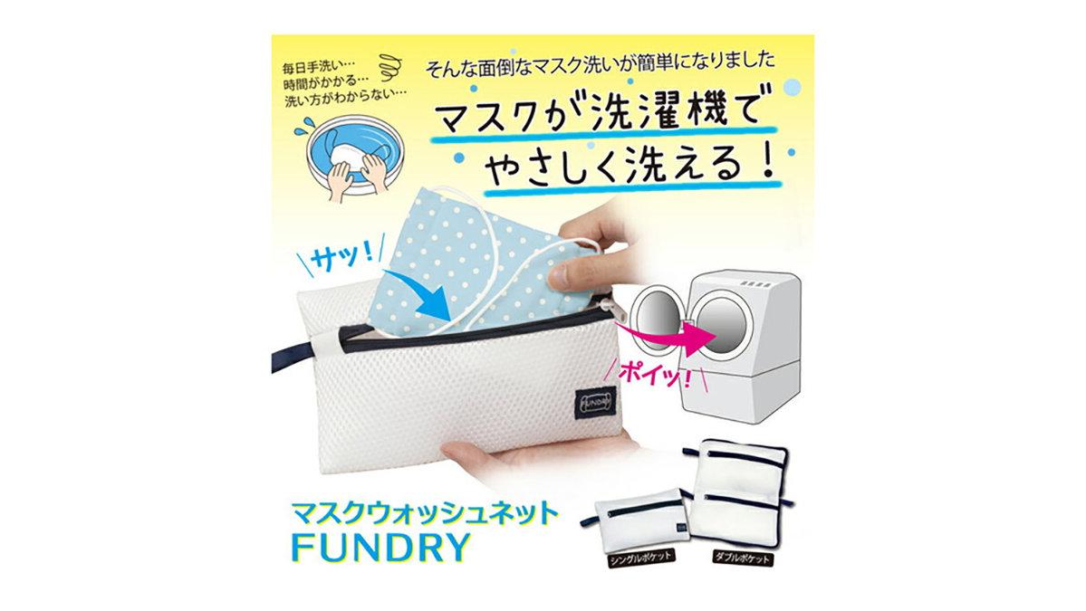 ありそでなかった!洗濯機で簡単に洗える!発見!マスク専用の洗濯ネット