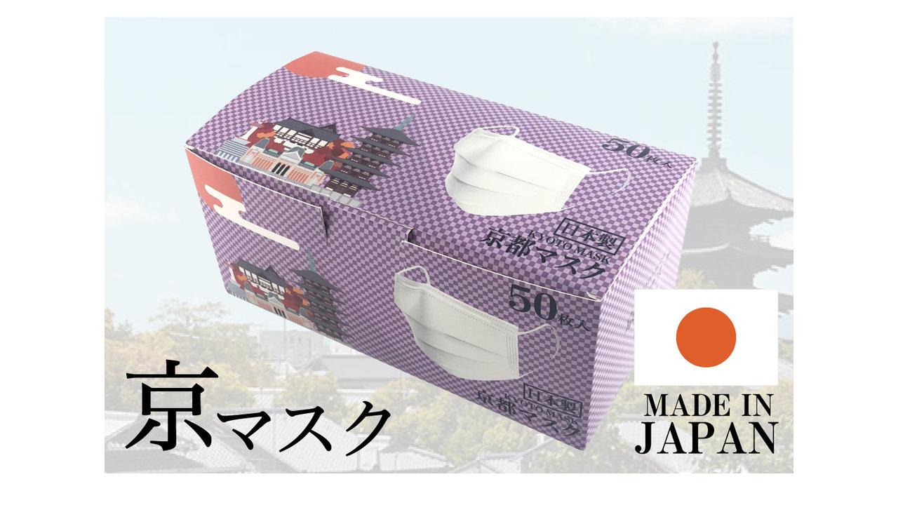50枚1980円、日本製「都道府県マスク」の第6弾が登場!限定パッケージの京都マスク