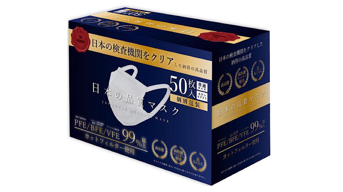 1枚約15円の高コスパマスク。130万枚売り上げた日本の品質マスクが緊急追加販売!