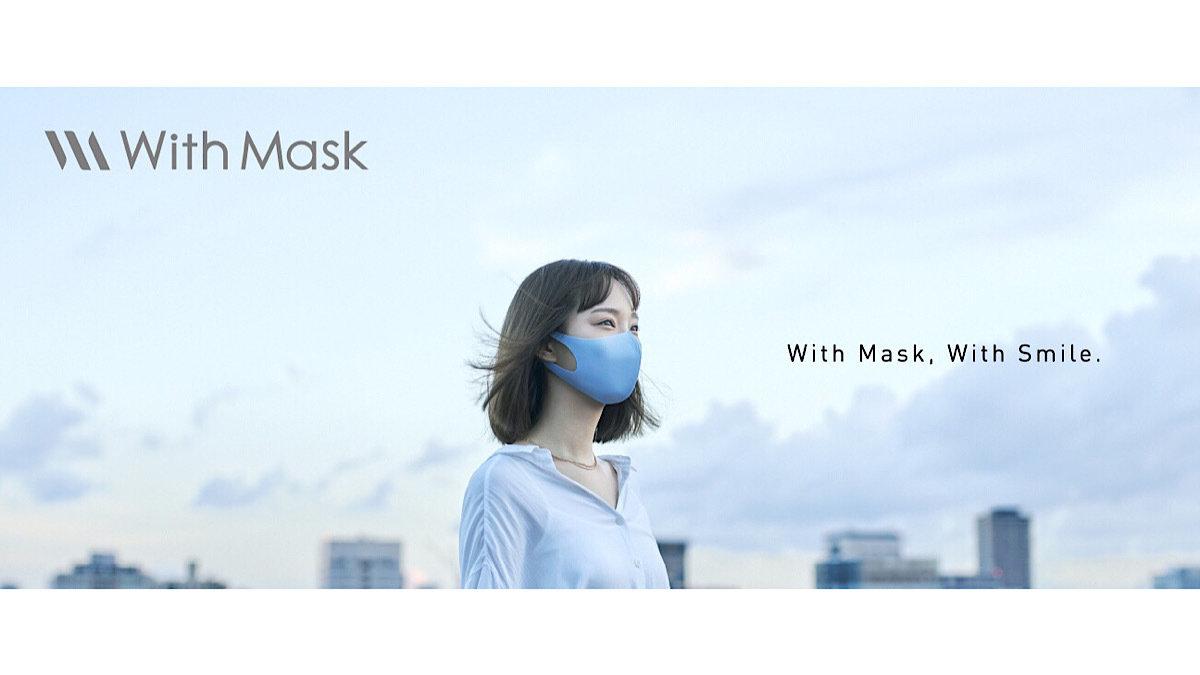 毎日持続的に使えるのは、一見すると極普通…実は痒いところに手が届くマスクでした