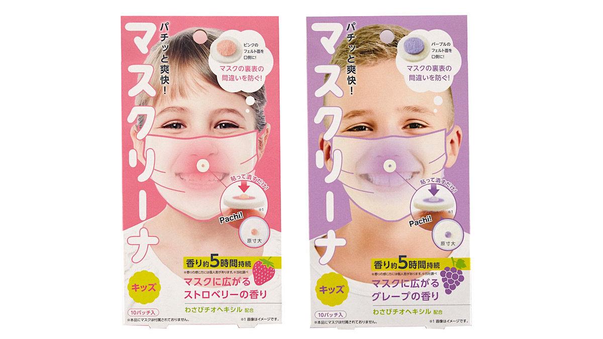 プチッと潰してすぐ爽快!快適なマスクライフをかなえるケアパッチに子供用が登場