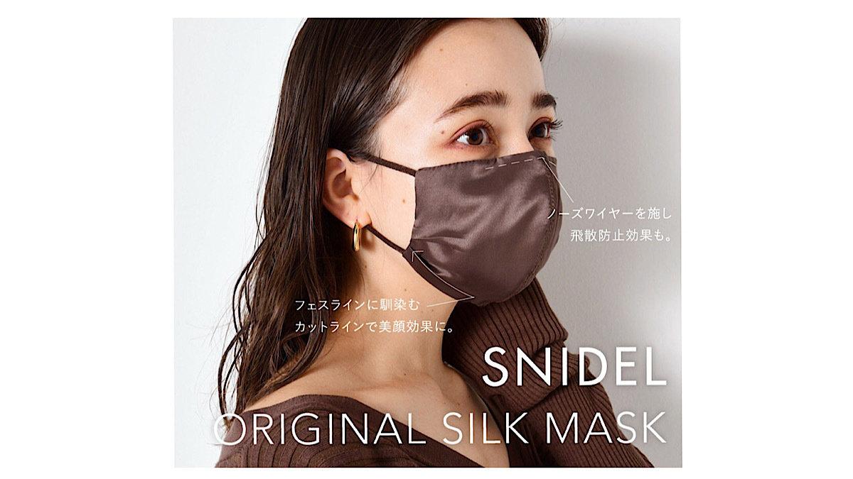 シルク100%のマスク!包み込むような着け心地と、圧倒的な肌触り。