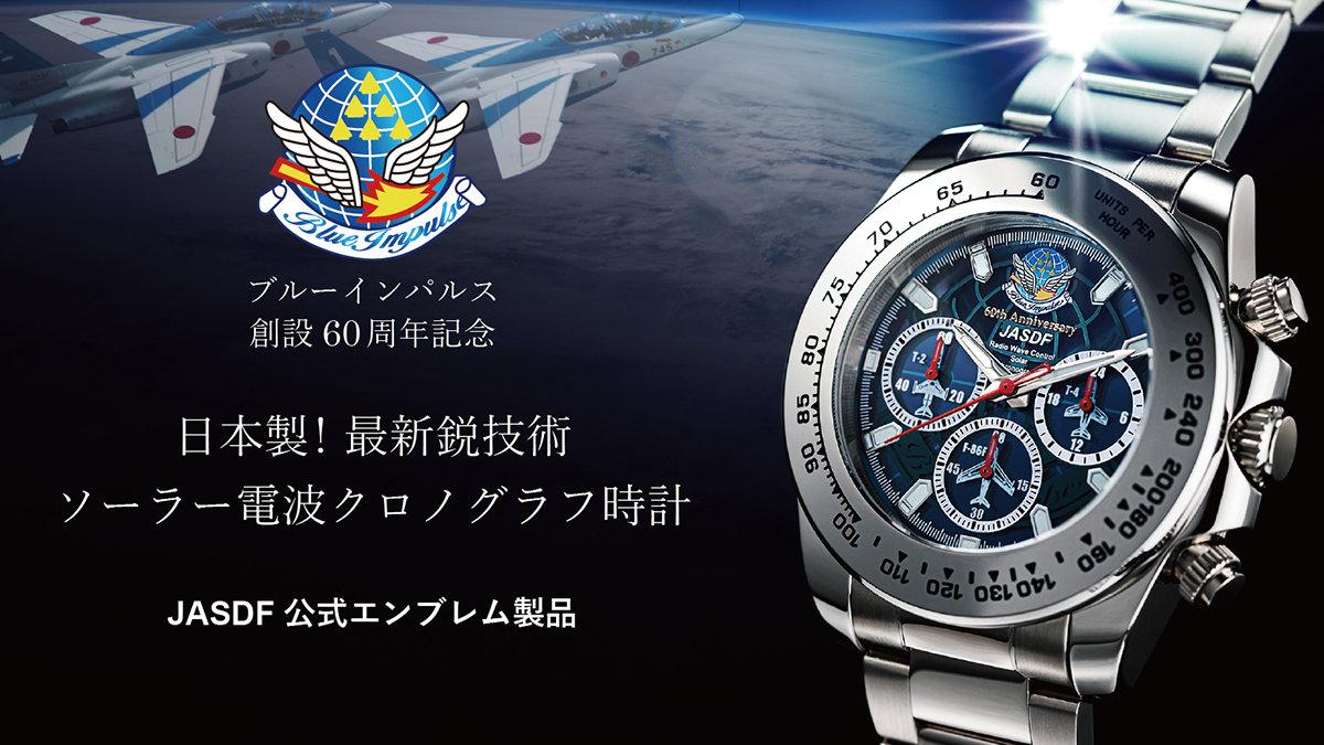 ブルーインパルス創設60周年クロノグラフ時計!JASDF公式、日本製600本限定モデルが欲しい