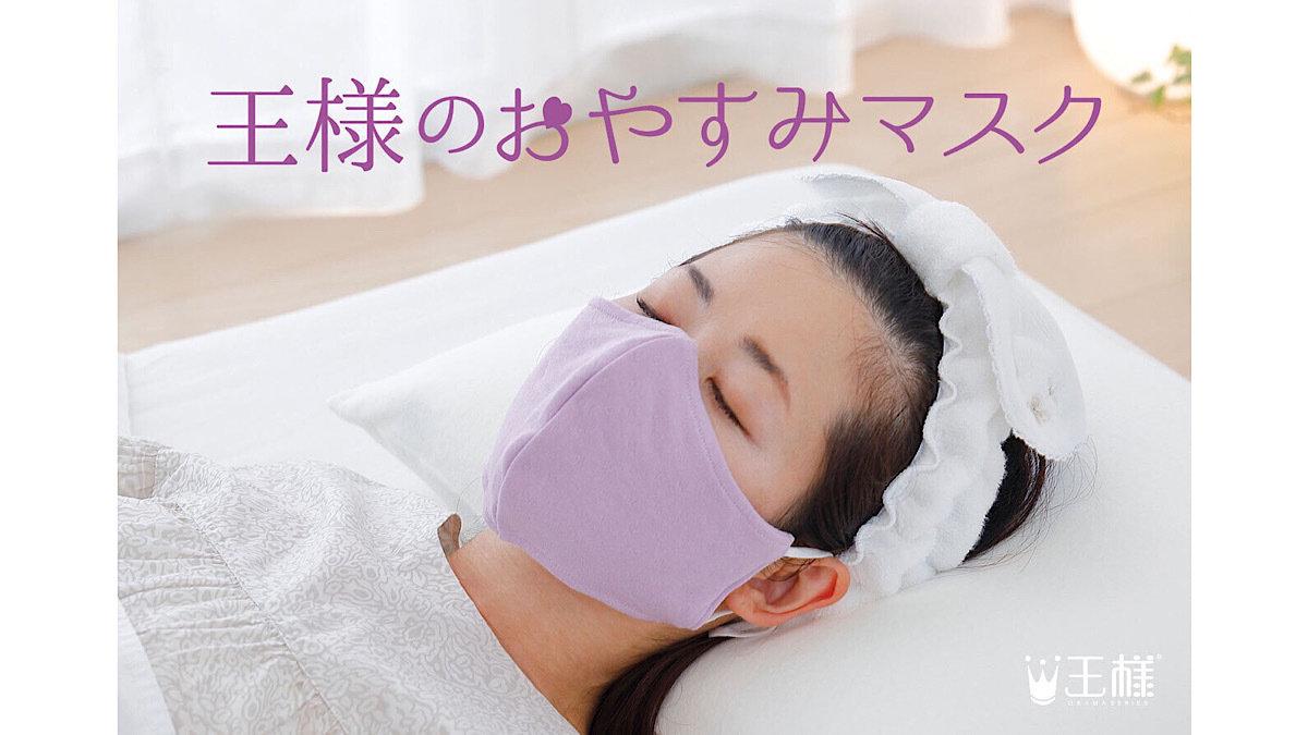 """乾燥が気になる秋冬にも心地良い眠りを。スキンケア加工マスクで就寝中の""""のど""""を守ろう!"""