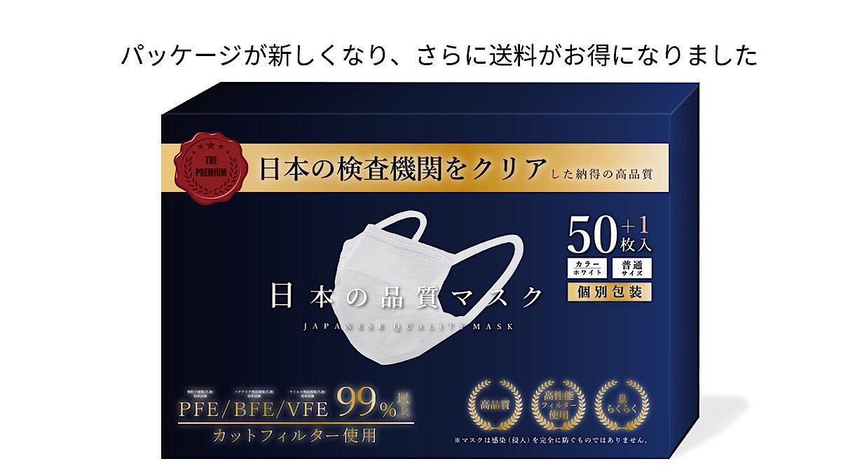 """ウイルス&細菌を99%カット!日本品質マスクが""""51枚700円""""でさらにお得に!"""