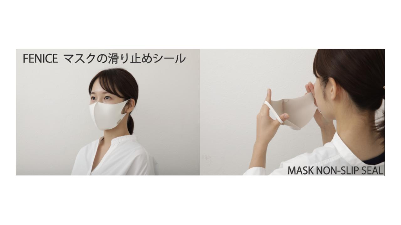 マスクのずれ落ちを解消!即完売の高機能マスクシリーズから滑り止めシールが新登場