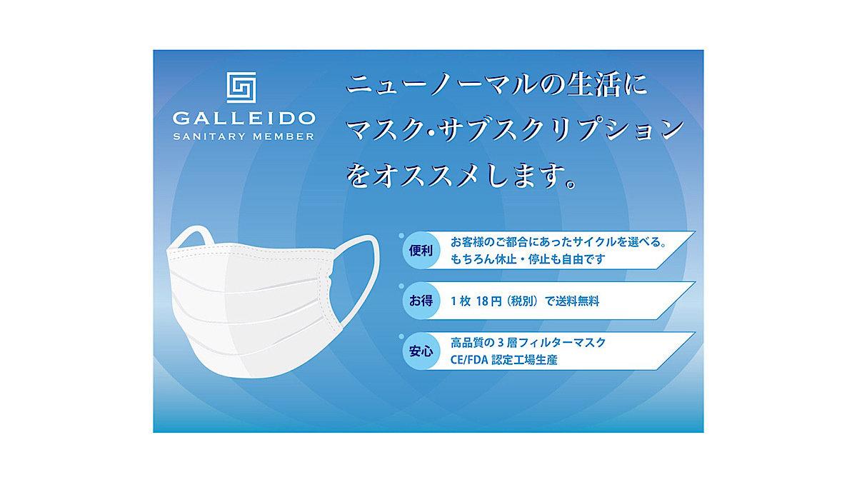 マスクにもサブスクの時代!高品質マスクが1枚18円&送料無料で届く便利なサービス