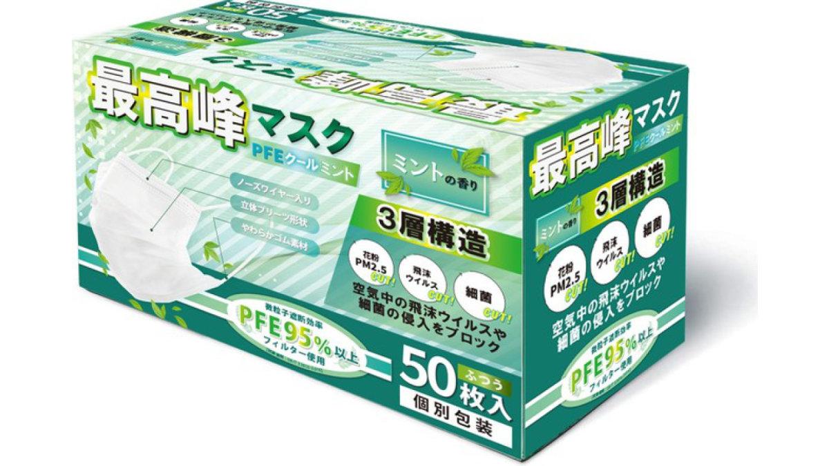 ミントの香りの高品質マスクが、1枚あたり33円のキャンペーン価格で販売中