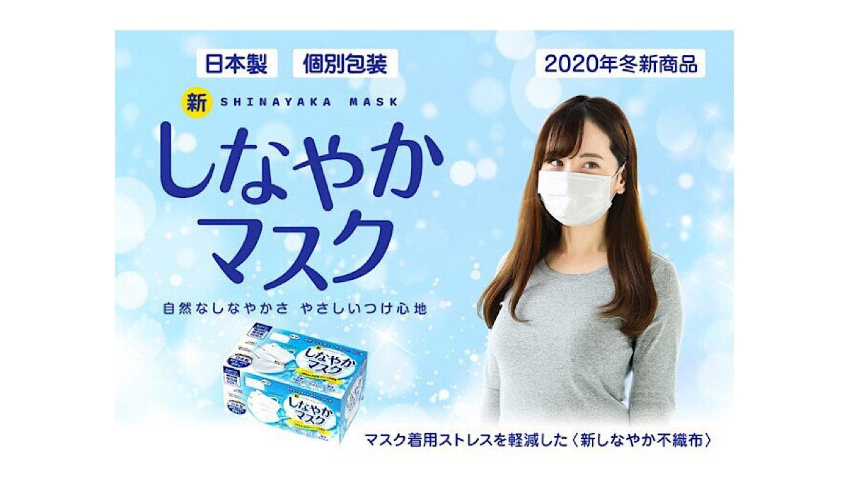 【飛沫ウイルスを99%カット】早期完売した「新しなやかマスク」の緊急追加販売がスタート!