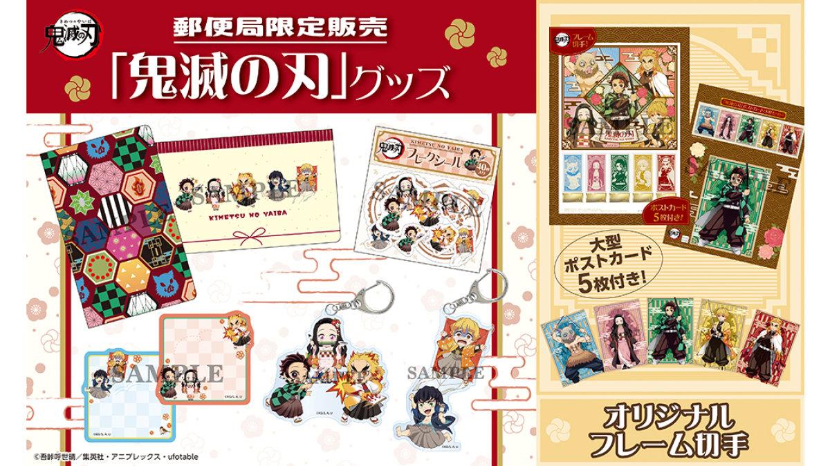 デフォルメデザインがかわいい♡郵便局限定「鬼滅の刃」グッズ&切手が販売開始!