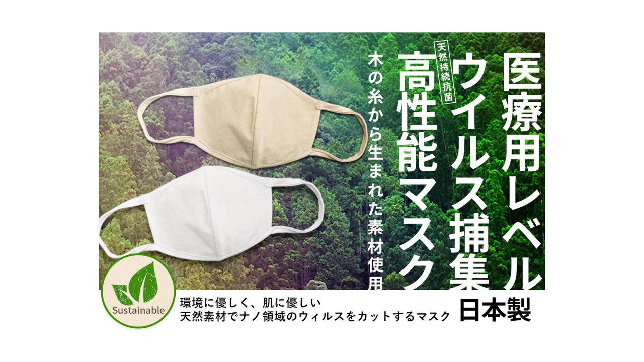 医療用レベルの高性能!日本製の天然素材「木の糸」から生まれたマスクが追加販売決定!
