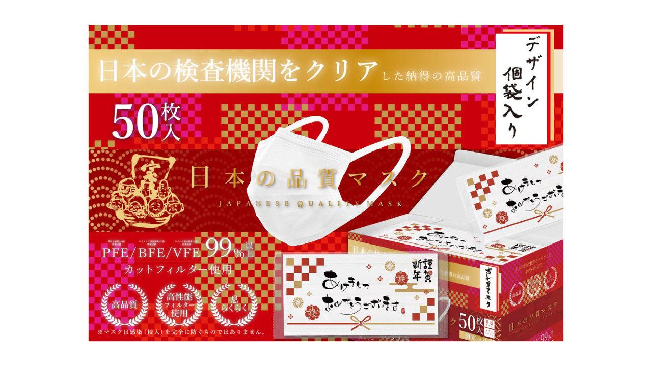 大好評の「日本の品質マスク」がお正月特別パッケージ&特別価格でバージョンアップ!