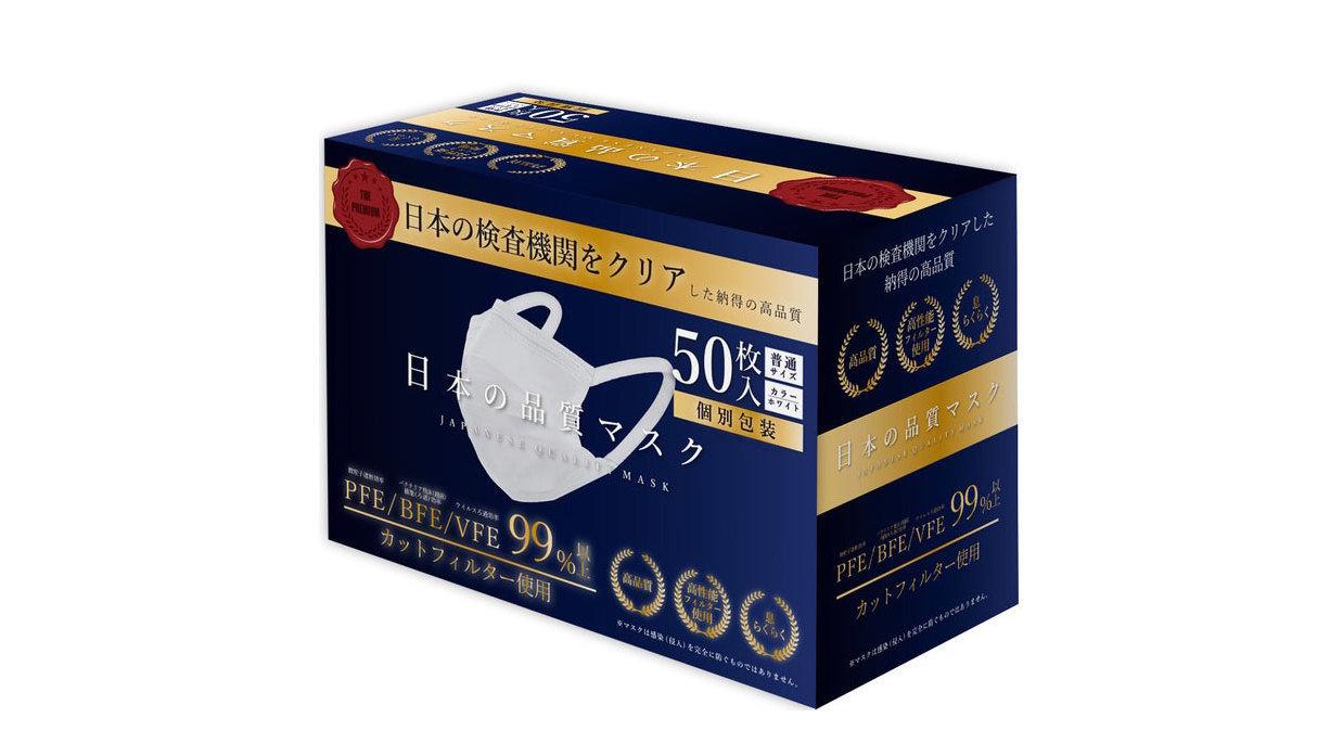 1枚あたり約27円!累計1000万枚を突破したマスクが12月1日まで特別価格で販売中