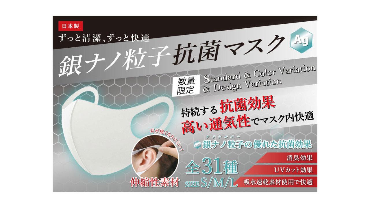 優れた抗菌効果と通気性を兼ね備えた日本製マスク「銀ナノ粒子抗菌マスク」が緊急追加販売