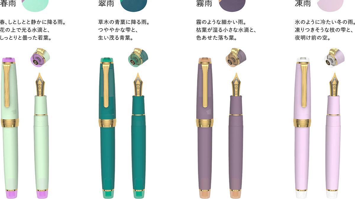 四季を感じる上質な仕上がり。21金ペン先を採用した極上モデルの万年筆が登場!