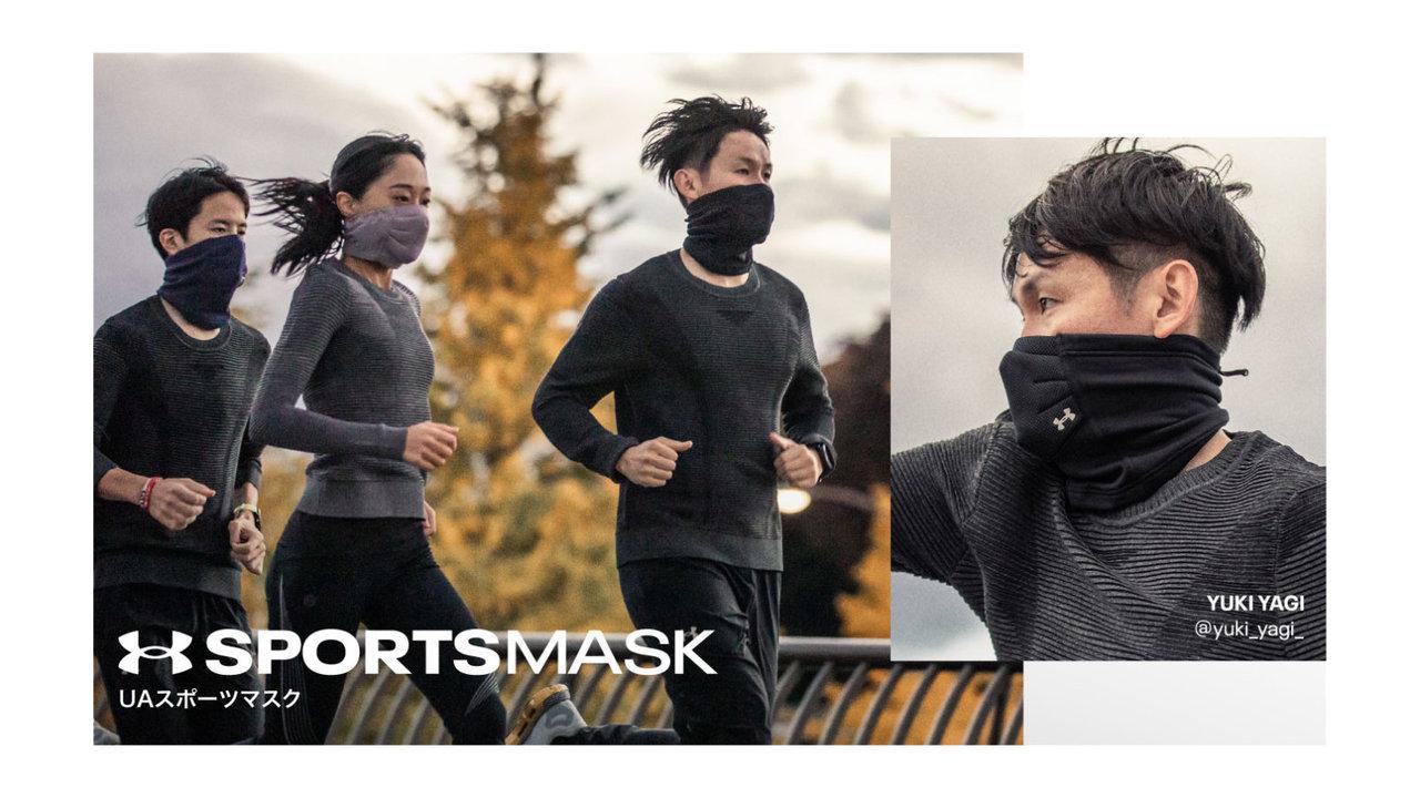 アンダーアーマー「UAスポーツマスク」に冬のアクティビティ向けの新商品2種が追加!