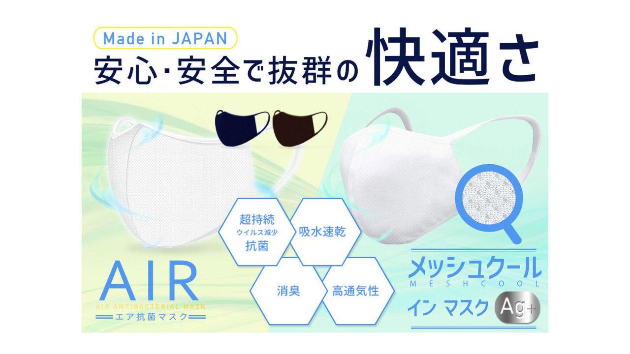 100回洗えて息苦しくない!日本製、持続抗菌、抜群の快適性のマスクが追加販売開始!