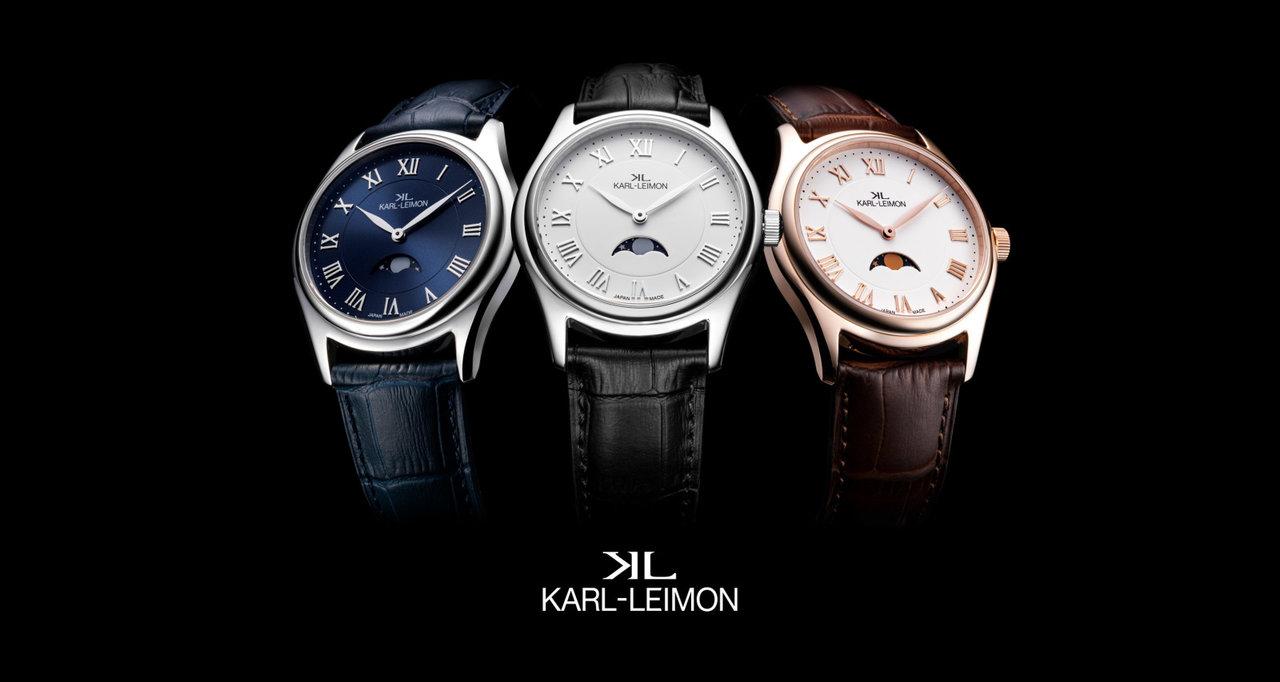 2万円台なのに、超高見え!日本製時計ブランド「KARL-LEIMON」の新作