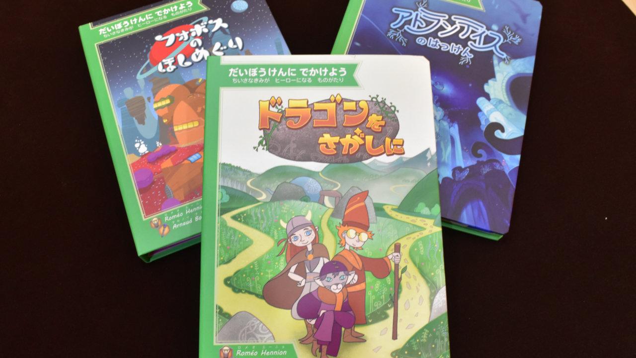 プロが選んだボードゲーム第5弾!ゲーム絵本『ドラゴンをさがしに』のストーリーは5000通り以上!