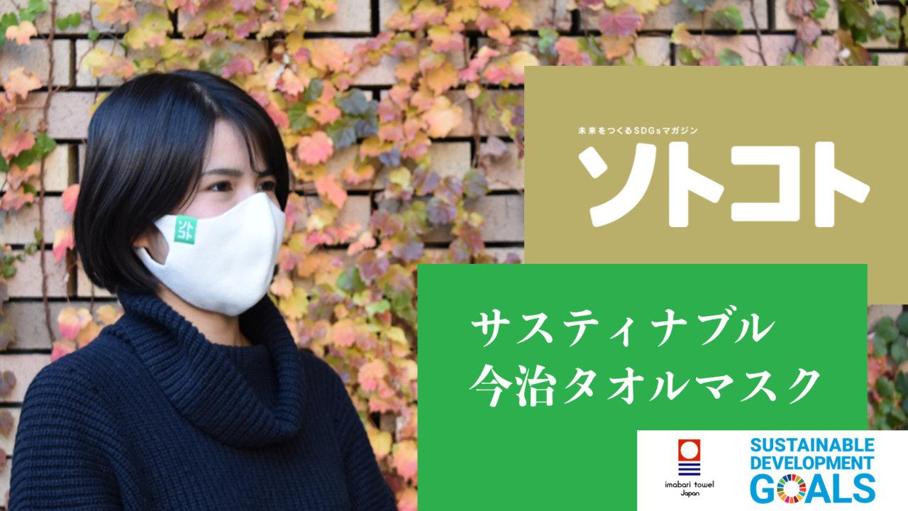IKEUCHI ORGANICと『ソトコト』がコラボ!着け心地抜群のオーガニックマスク