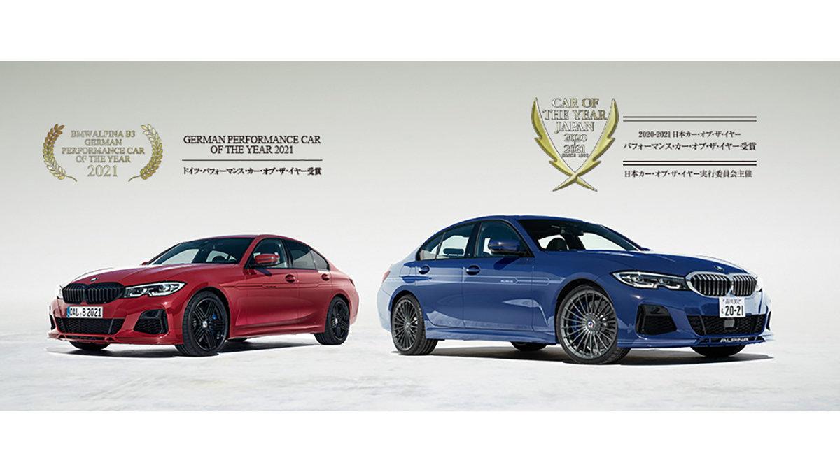 BMW ALPINA B3がパフォーマンス・カー・オブ・ザ・イヤーを日本・ドイツでダブル受賞