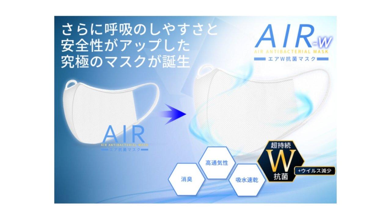 特別価格1480円!W抗菌で付着した菌の活動を低下させる「エアW抗菌マスク」