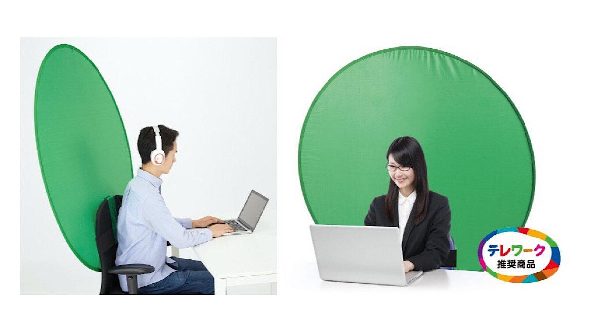 コロナ禍の新定番⁉イスに付けられる背景スクリーンで、オンライン会議を快適に