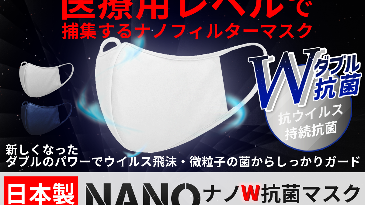 ウイルス捕集率99%の高性能!両面抗菌の日本製マスクがおすすめ!