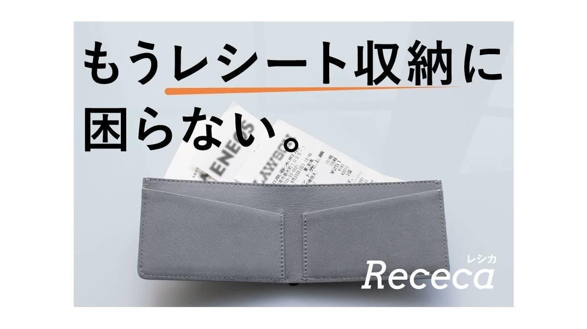 レシート収納特化型!コンパクト財布の革命児が気になる