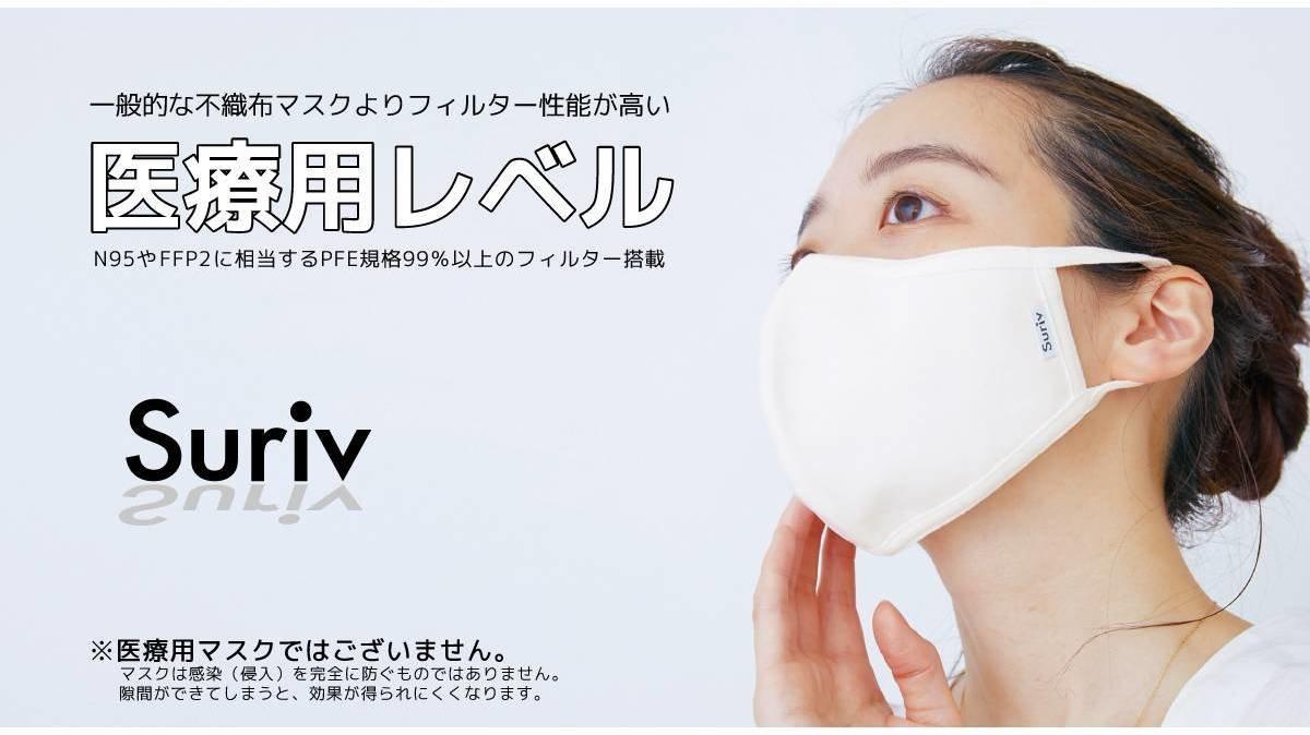 医療用レベルの高性能!ウレタンでも不織布でもない洗える「第3のマスク」はマストチェック