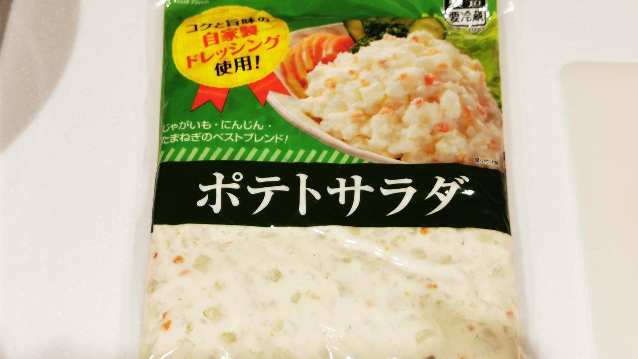 【業務スーパー】1kgの大容量ポテトサラダを使い切るため、アレンジしてみた!