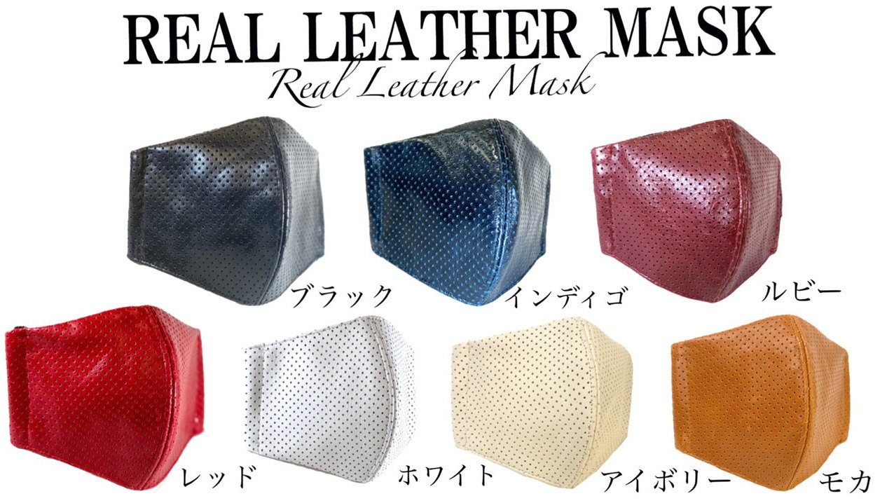メイドインジャパンの最高級レザーマスクを岡山のデニムメーカーが開発!ギフトにもぴったり♡