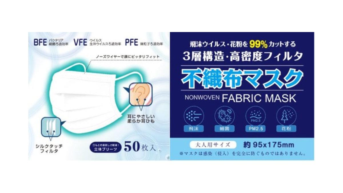 N95フィルター【50枚入り】圧倒的コストパフォーマンス!高機能マスク