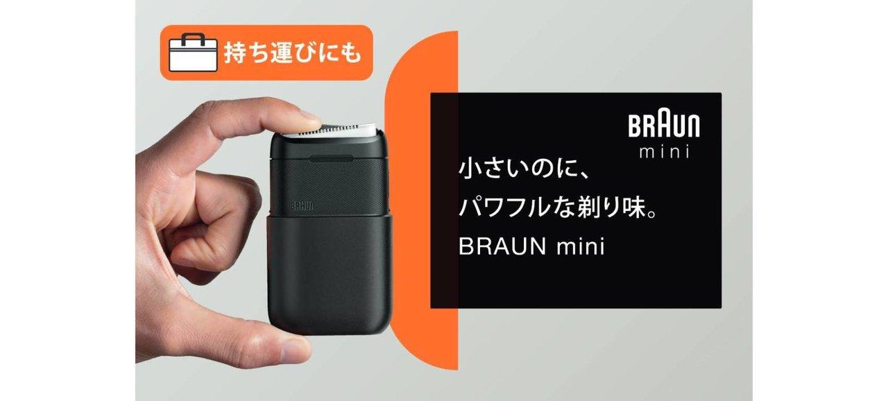 ブラウンのモバイルシェーバー「BRAUN mini」は超軽量!隙間時間で深剃りできる