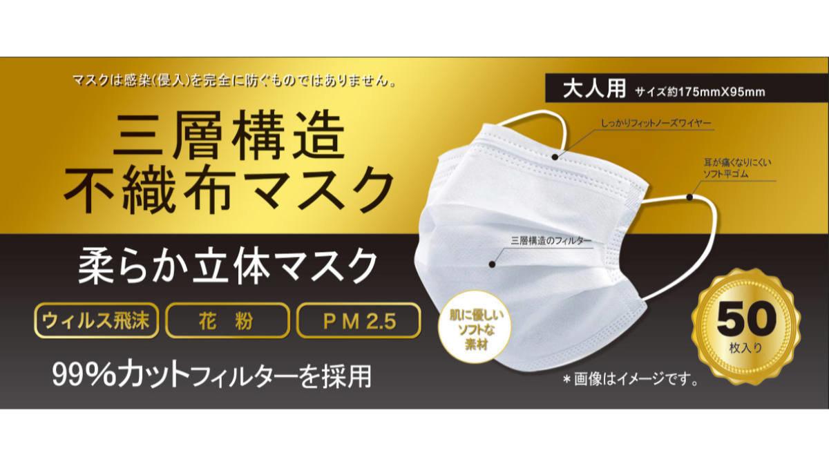 耳ひも部分がアップグレード!ウイルス99%カットフィルター搭載の高品質不織布マスク
