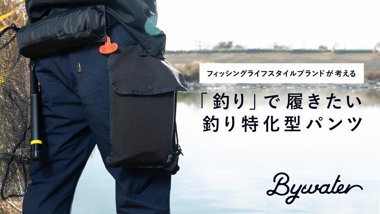 釣りで履きたい特化型パンツ!超撥水加工でたっぷり収納、普段使いも可能なすっきりシルエット