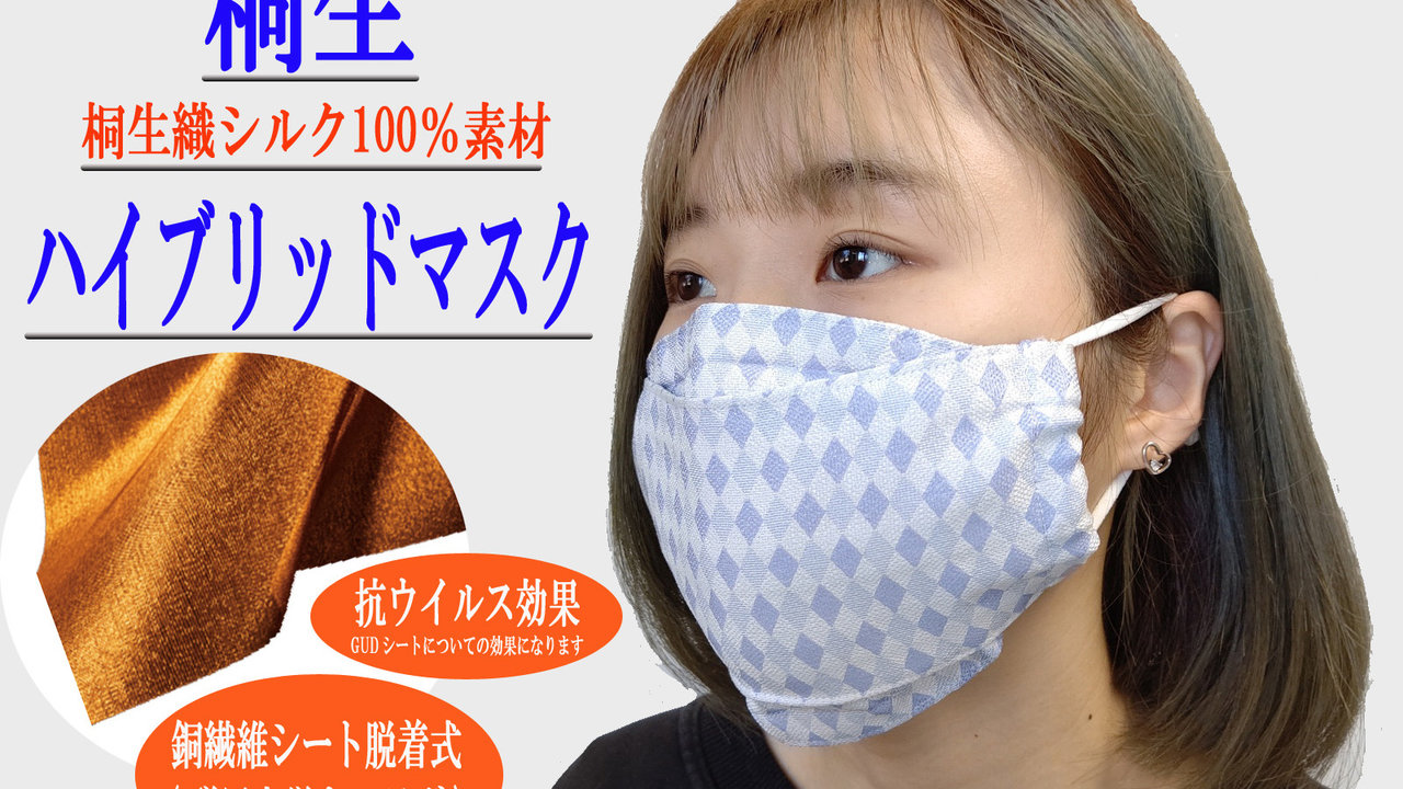桐生織シルク100%+光触媒のハイブリットマスクが、大学×企業のコラボで誕生!