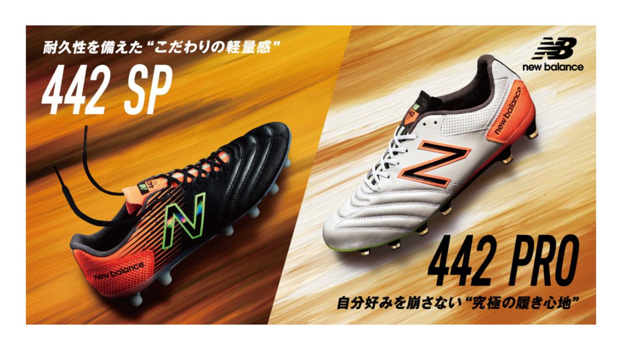 ニューバランスフットボールより「442 SP」と「442 PRO」の新色が登場!
