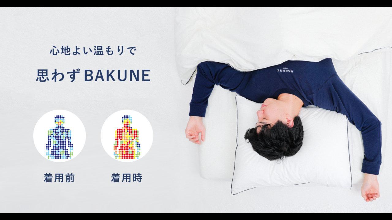 睡眠を保温効果によりサポートする「TENTIAL WELLNESS WEAR BAKUNE」